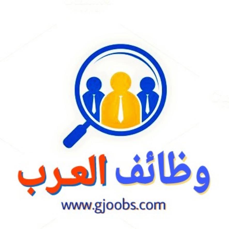 وظائف العرب