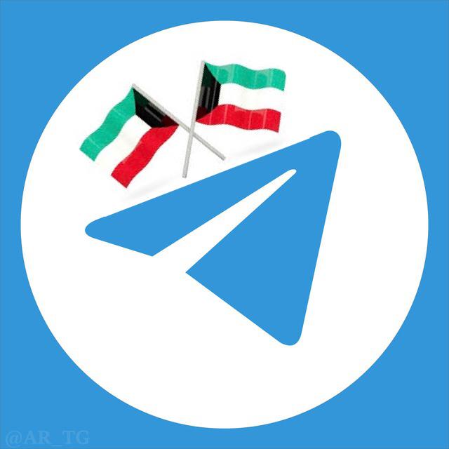 دليل تليجرام الكويت