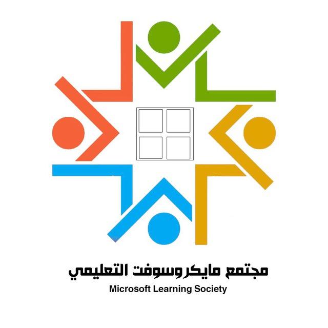 مجتمع مايكروسوفت التعليمي