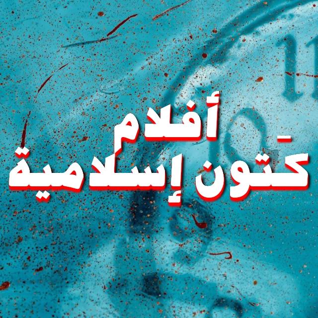 افلام كرتون اسلامية
