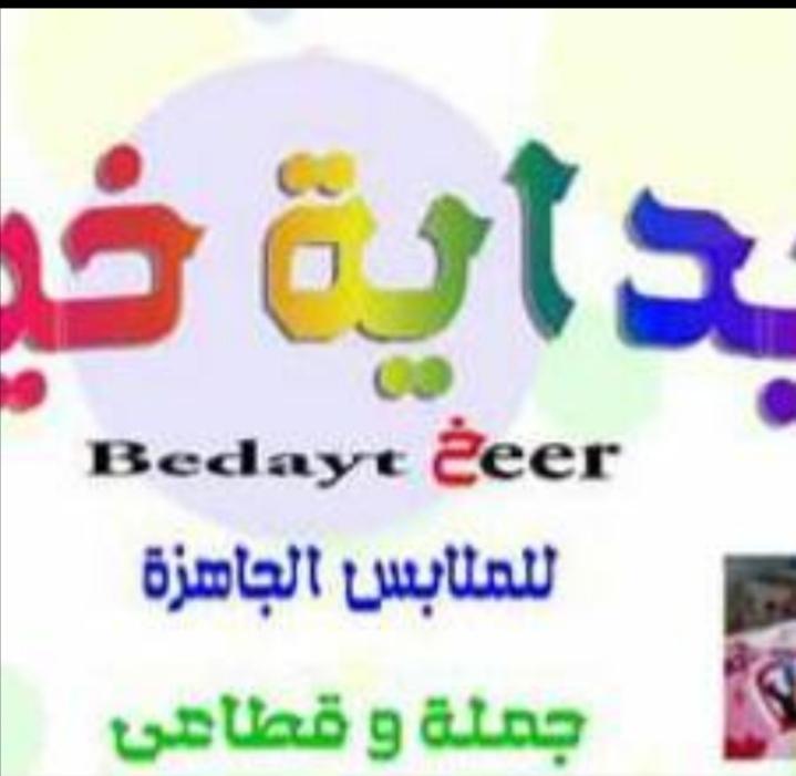 مكتب بدايه خير للجمله والقطاعي والجمله المشكل