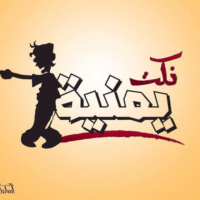 زبج.نكت يمنية 2016