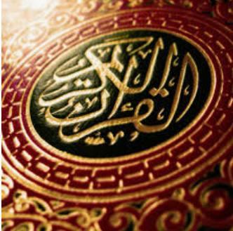 مقاطع قرآن