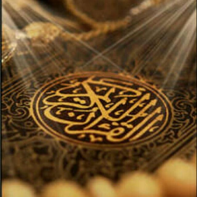 قرآن يتلى