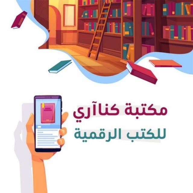 مكتبة كناري للكتب الرقمية