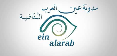 عين العرب einalarab