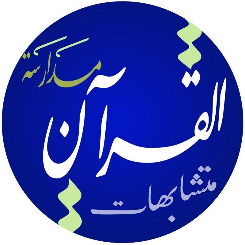 متشابهات القرآن