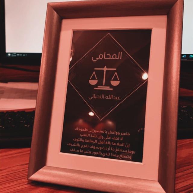 القانون الجنائي (عبدالله)