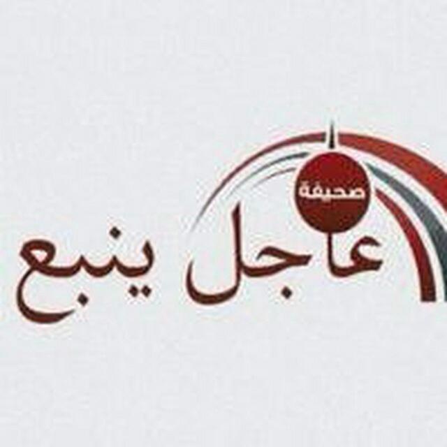 قناة عاجل ينبع