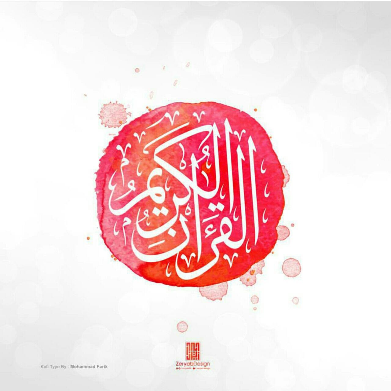 تلاوات القرآن الكريم