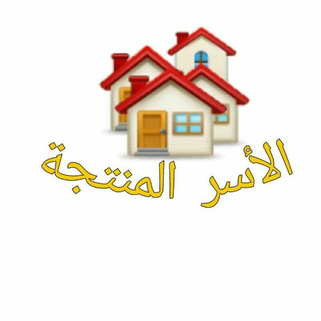 قناة الاسر المنتجه الخليجيه