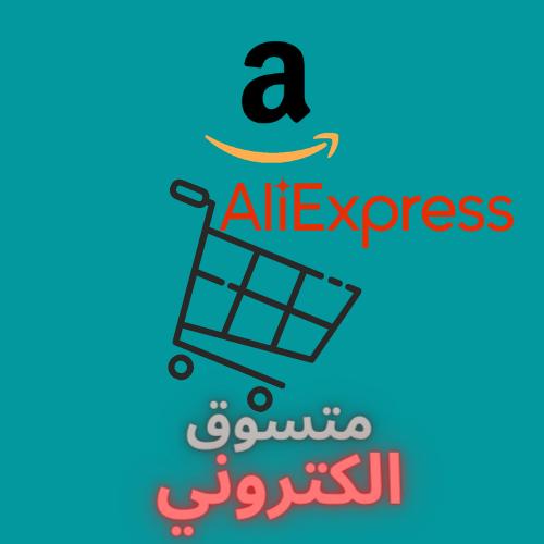علي اكسبرس aliexpress