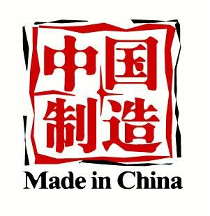 ستوكات و بضائع من الصين