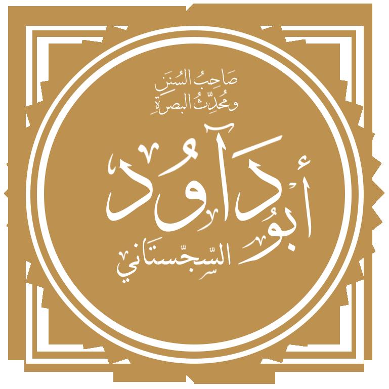 كتاب -(مسموع)- سنن الإمام أبي داود
