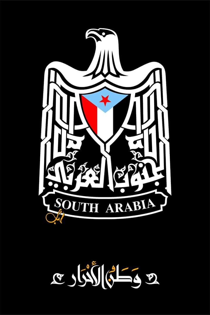 الجنوب العربي