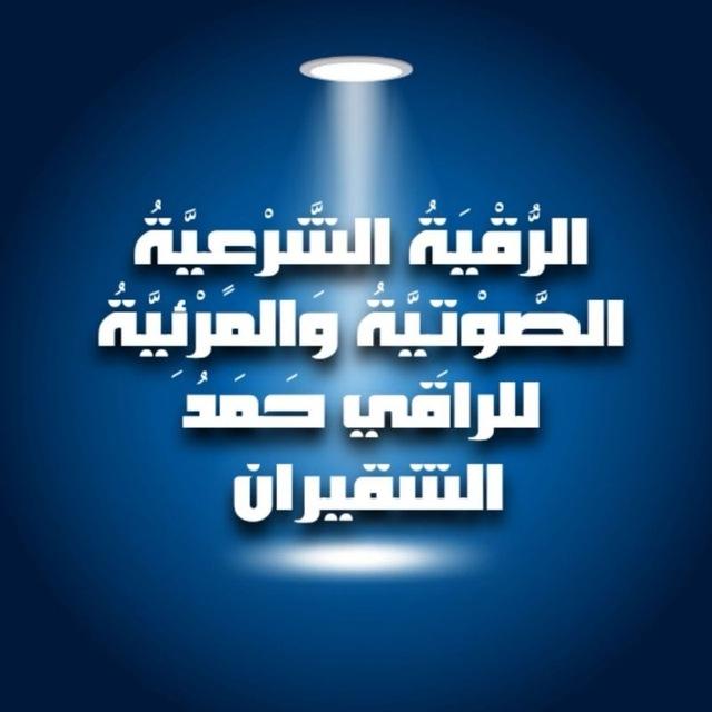 قناة الرقية الشرعية للراقي حمد الشقيران