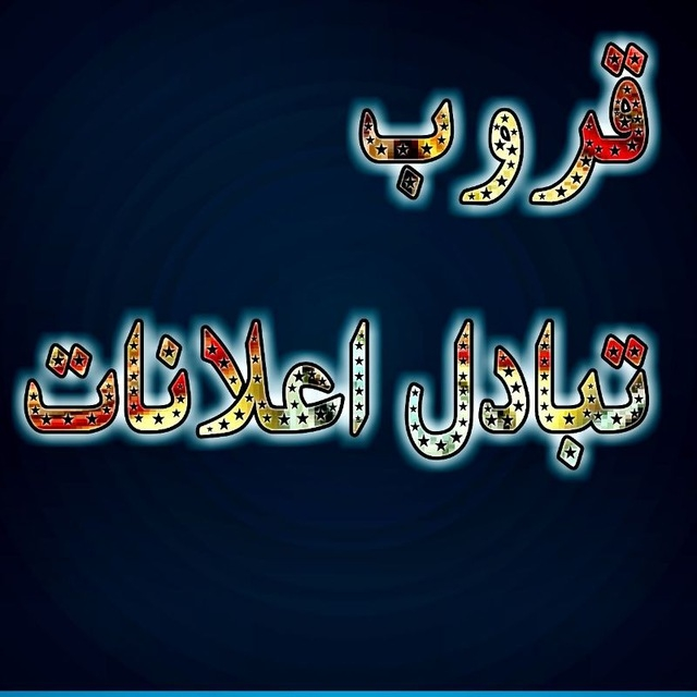 قروب دعم قنوات تبادل اعلانات