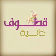 قطوف دانية من لغتنا العربية