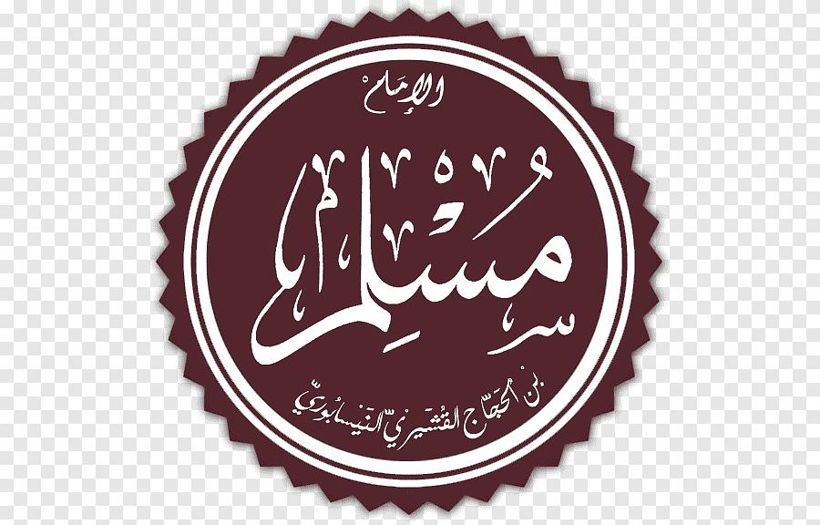 كتاب صحيح مسلم - (مسموع) - الإمام مسلم بن الحجاج القشيري النيسابوري