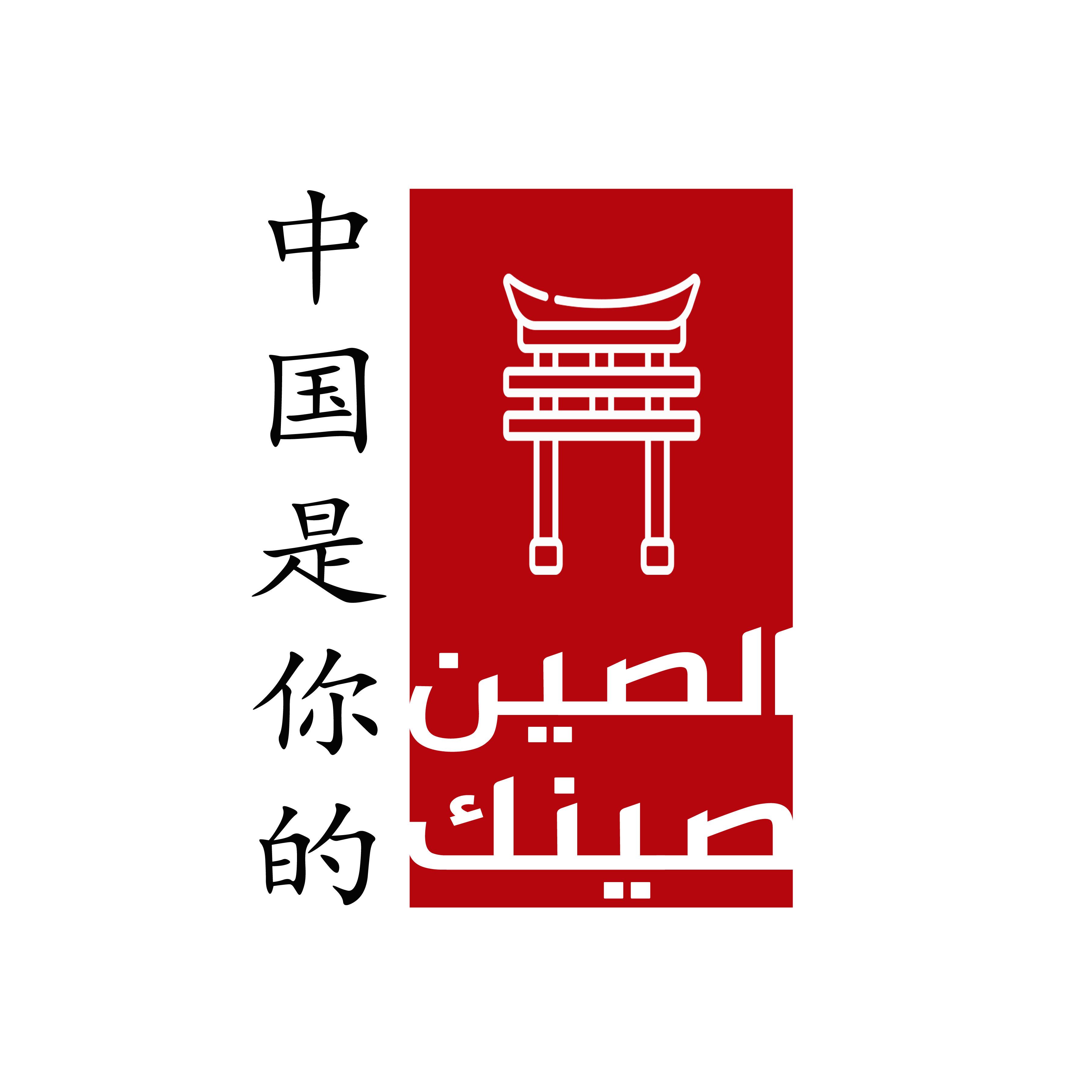 الصين صينك 亚当