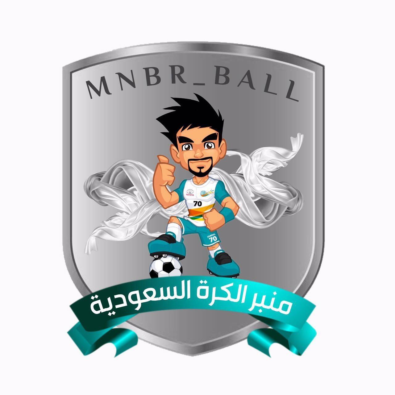 أخبار الكرة السعودية