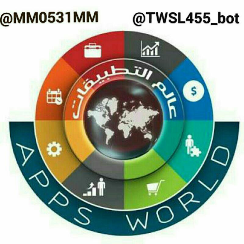 عالم التطبيقات || Apps World