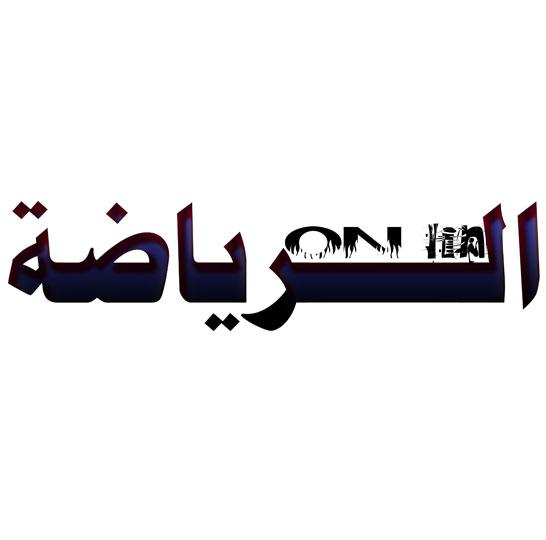 الــــريــــاضة ON LINE