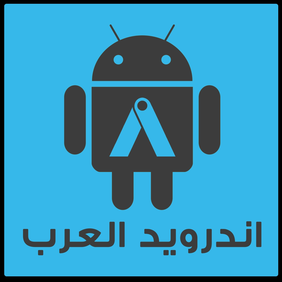 اندرويد العرب
