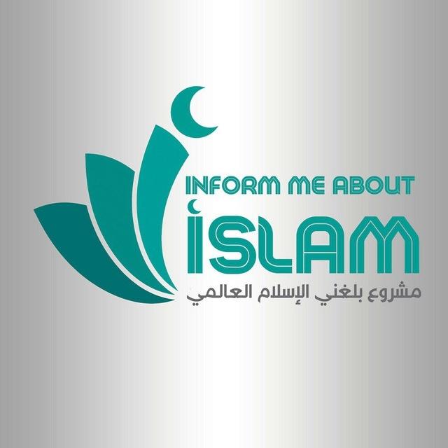 قناة بلغني الإسلام العالمي للدعوة الإلكترونية عبر شبكة الإنترنت.