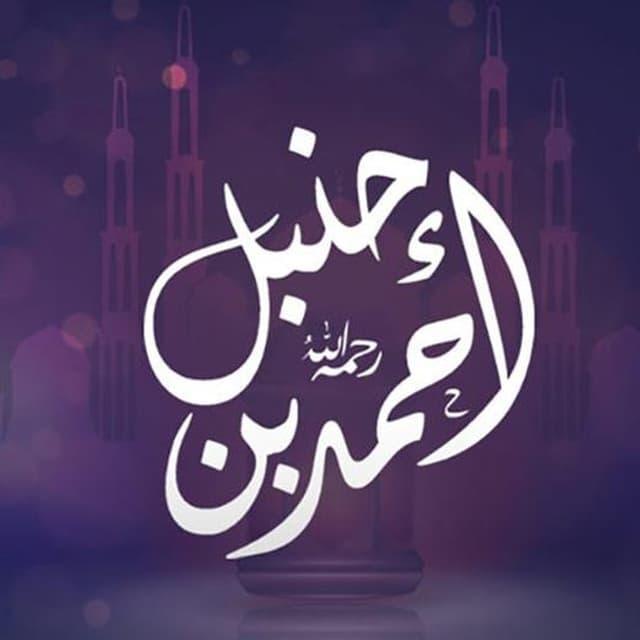 مسند الإمام أحمد بن حنبل - (مسموع) - (المسند)