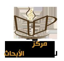 مركز كفاح للدراسات و الأبحاث