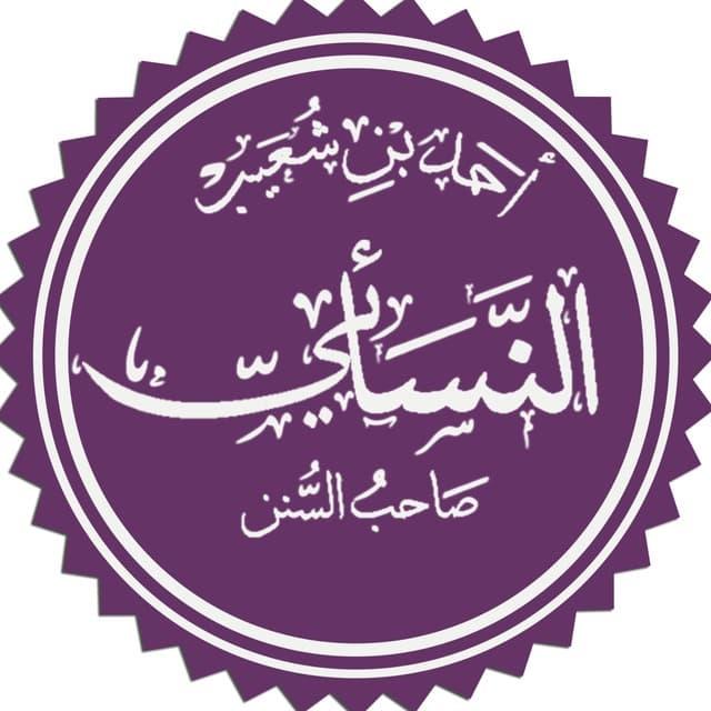كتاب - (مسموع) - السنن الصغرى للإمام النسائي