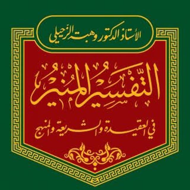 تدبر القرآن الكريم في ضوء التفسير المنير