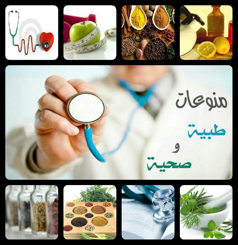 منوعات طبية وصحية