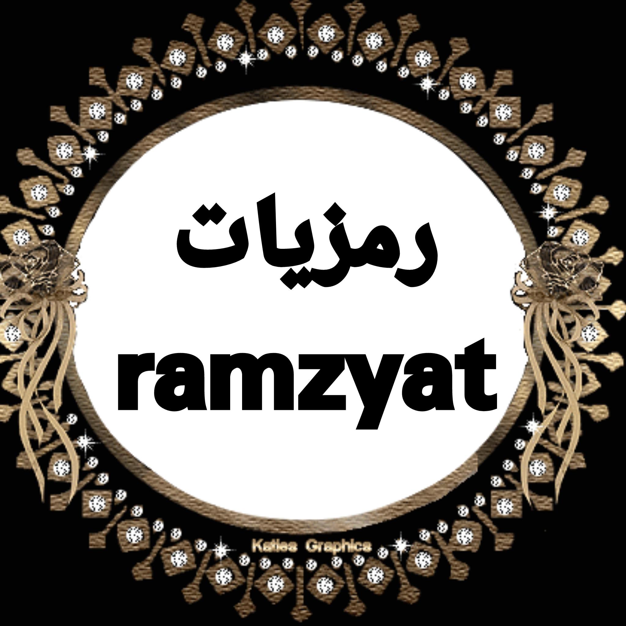 رمــــزيــــات/ᎡᎯᎷᏃᎽᎯᎿ