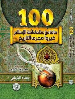 مائة من عظماء أمة الإسلام غيرو مجرى التاريخ