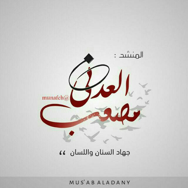 المنشد ©مصعب العدني