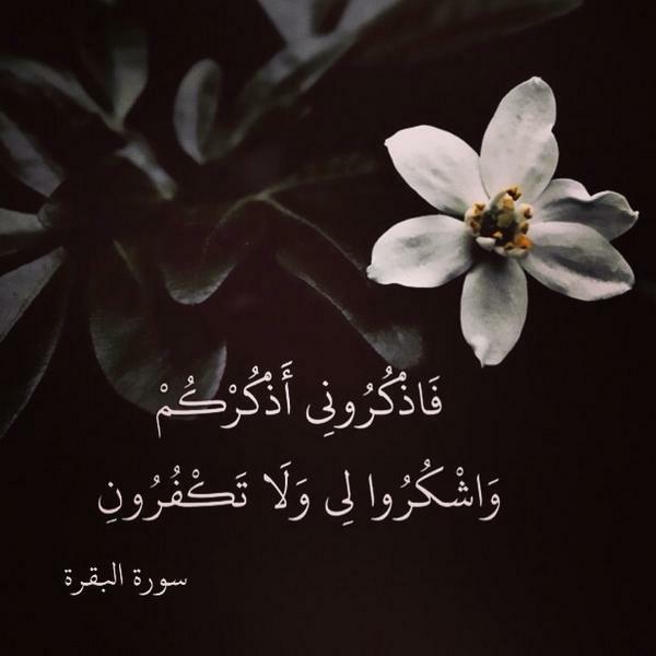 اذكر الله يذكرك 💕