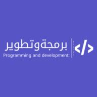 قناة برمجة وتطوير