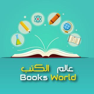عالم الكتب