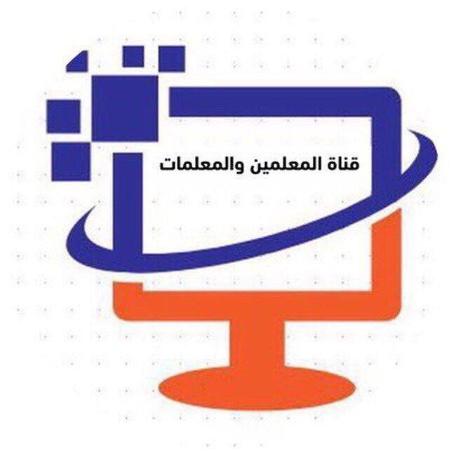قناة المعلمين والمعلمات